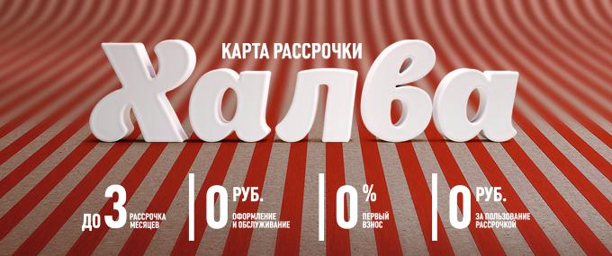 кредитная карта халва оформить онлайн заявку новосибирск кредитная карточка универсальная приватбанк