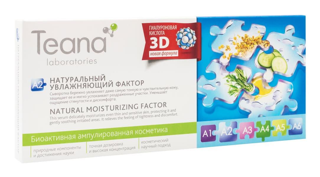 Teana А2 Натуральный Увлажняющий Фактор Сыворотка Для Лица
