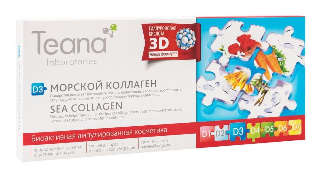 D3 Морской Коллаген Сыворотка Для ЛицаСыворотки<br>Восполняет потерю коллагеновых волокон в коже  Повышает упругость и эластичность кожи  продлевая ее молодость и свежесть  3D гиалуроновая кислота обеспечит увлажнение и поможет молекулам коллагена проникнуть в глубокие слои кожи  Эффективно воздействует на каркас кожи лица  Идеально подходит для ухода за зрелой кожей  Коллагеновые волокна  mdash  это залог молодости вашей кожи  Сыворотка  laquo Морской коллаген raquo  повысит упругость и улучшит структуру кожи  3D гиалуроновая кислота увлажняет и помогает молекулам коллагена проникнуть во все слои кожи  Вы расцветаете на глазах  и Ваша молодость возвращается  Изменение цвета и выпадение естественного осадка является нормой для натурального продукта  Сыворотка на водной основе<br>Type: 10 ампул х 2 мл;