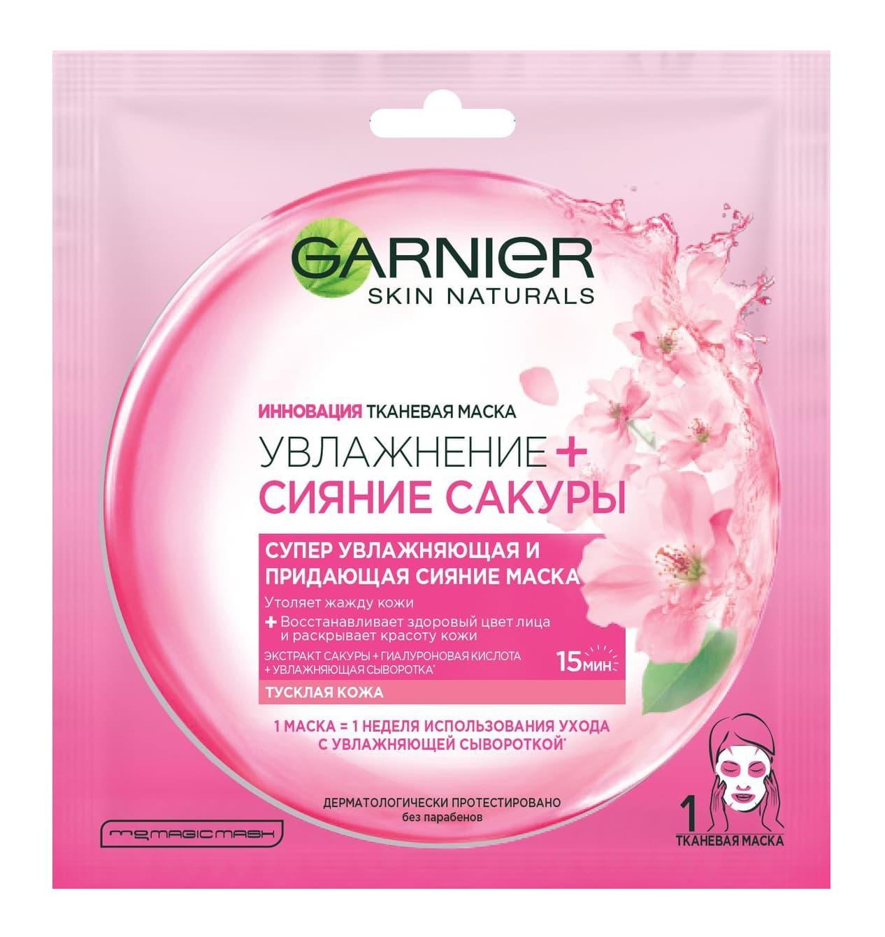 Garnier Skin Naturals Увлажнение Сияние Сакуры Тканевая Маска