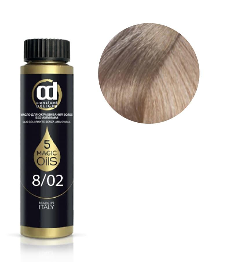 5 Magic Oils Olio Colorante Масло Для Волос Без АммиакаКраски для волос<br>Инновационная мультивитаминная система окрашивания волос 5 Magic Oils на основе 5 масел  МАСЛА АРГАНЫ  МАСЛА МАКАДАМИИ  МАСЛА АВОКАДО  МАСЛА ЖОЖОБА  МАСЛА ХЛОПКА  5 магических масел в составе красителя послойно закрепляют пигмент в структуре волоса и разглаживают кутикулярный слой  создавая тем самым волшебный многомерный мультитональный блеск  Питание и увлажнение волос в процессе окрашивания  стойкий  глубокий цветовой результат и палитра из 59 интенсивных модных оттенков  легко комбинируемых между собой для получения индивидуальных цветов  превращают OLIO COLORANTE в магический кристалл в руках мастера<br>Type: № 8.02 светлый русый натуральный пепельный 50 мл;