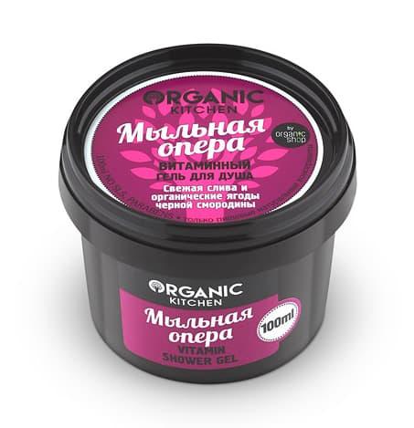 Organic Kitchen Гель Для Душа Витаминный Мыльная Опера 100 Мл