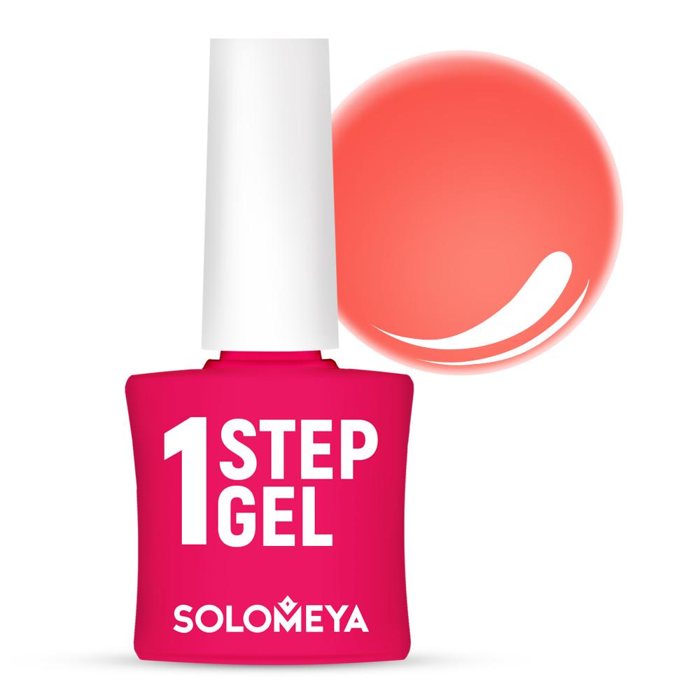 Купить 1 Step Gel Однофазный Гель-Лак № 8 Корал 5 Мл, Solomeya