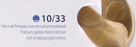De Luxe Краска Для ВолосКраски для волос<br>Эстель Делюкс палитра с 2012 года включает в себя 140 оттенков  Эта краска для волос  которая изготовлена отечественным производителем  Используя эту краску  вы получите глубокий цвет  стойкость окрашивания  а также сможете насладиться фантастическим блеском Ваших волос  Краска для волос Эстель Делюкс предназначена для тонких  ослабленных волос  Она создана на основе хромоэнергетического комплекса  Это значит  что в состав краски входить специальная эмульсия  которая служит для защиты волос во время окрашивания  Основою комплекса является коктейль  в котором содержатся экстракт каштана  хитозан  а также витамины и микроэлементы  Благодаря этому Эстель Делюкс оказывает лечебное воздействие на Ваши волосы и заботится об их структуре  Используя ее  Ваши волосы будут выглядеть живыми и здоровыми  Эстель Делюкс - это краска  которая легко смешивается  Ее можно просто и быстро нанести на волосы  А также она считается экономичной в использовании  Ее расход становит - 60г  для средней густоты волос и длиной до 15 см  Эту краску можно использовать как и в профессиональных салонах  так и в домашних условиях<br>Type: № 10/33 Cветлый блондин золотистый интенсивный;
