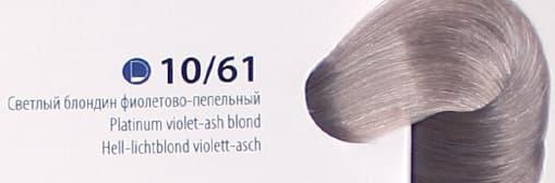 De Luxe Краска Для ВолосКраски для волос<br>Эстель Делюкс палитра с 2012 года включает в себя 140 оттенков  Эта краска для волос  которая изготовлена отечественным производителем  Используя эту краску  вы получите глубокий цвет  стойкость окрашивания  а также сможете насладиться фантастическим блеском Ваших волос  Краска для волос Эстель Делюкс предназначена для тонких  ослабленных волос  Она создана на основе хромоэнергетического комплекса  Это значит  что в состав краски входить специальная эмульсия  которая служит для защиты волос во время окрашивания  Основою комплекса является коктейль  в котором содержатся экстракт каштана  хитозан  а также витамины и микроэлементы  Благодаря этому Эстель Делюкс оказывает лечебное воздействие на Ваши волосы и заботится об их структуре  Используя ее  Ваши волосы будут выглядеть живыми и здоровыми  Эстель Делюкс - это краска  которая легко смешивается  Ее можно просто и быстро нанести на волосы  А также она считается экономичной в использовании  Ее расход становит - 60г  для средней густоты волос и длиной до 15 см  Эту краску можно использовать как и в профессиональных салонах  так и в домашних условиях<br>Type: № 10/61 Светлый блондин фиолетово-пепельный;