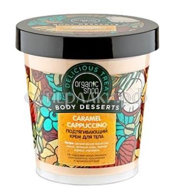 Body Desserts Caramel Cappuccino Крем Для Тела Подтягивающий Карамель