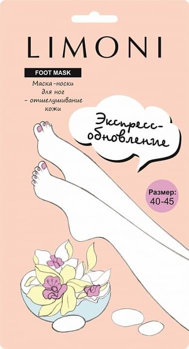 Limoni Exfoliating Foot Mask Маска-Носки Для Ног Отшелушивающая