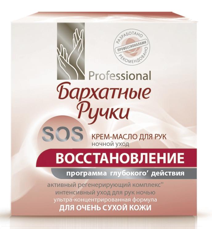 Бархатные Ручки Крем-Масло Для Рук Sos-Восстановление Интенсивный Концентрированный